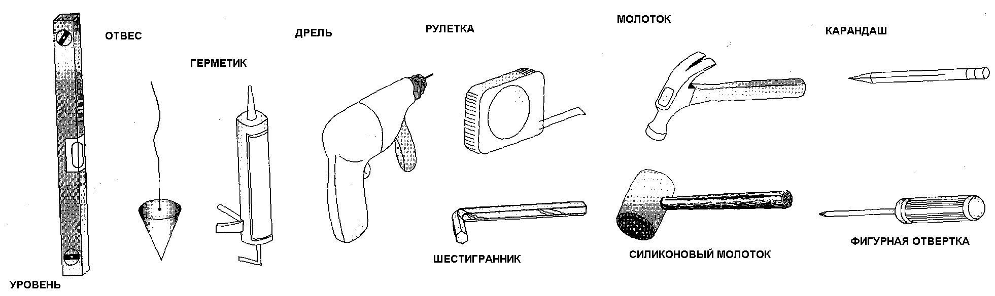 Инструменты для монтажа кабины