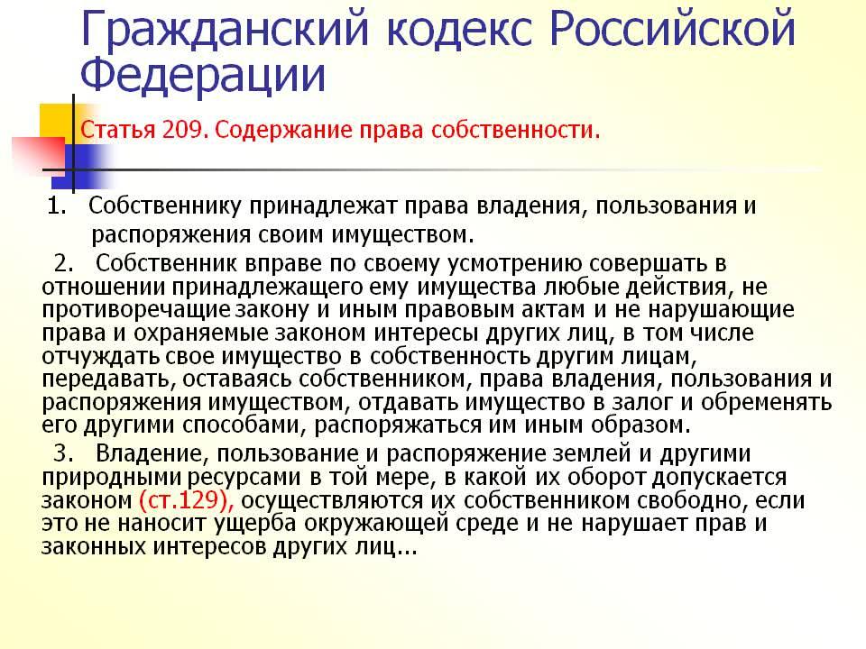 ГК РФ ст. 209 п. 1
