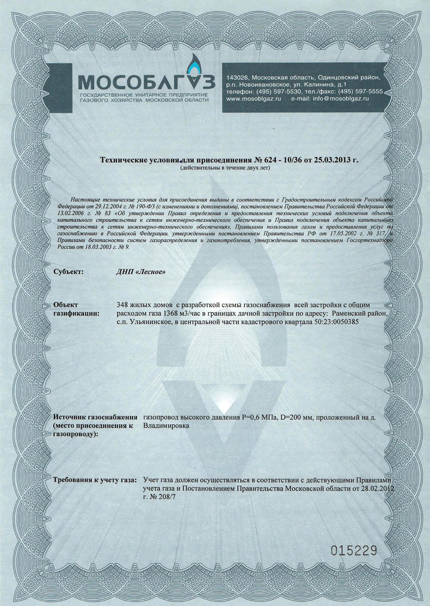 Технические условия на газификацию