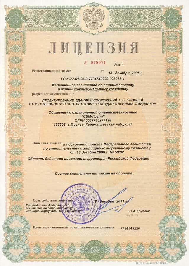 лицензия на подключение к водопроводу