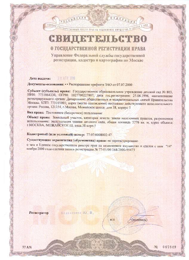 Правоустанавливающие документы