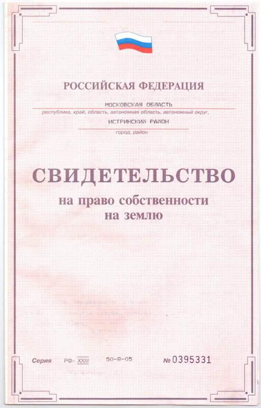Документы для регистрации прав