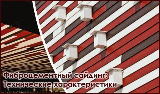 Фиброцементные панели сайдинга