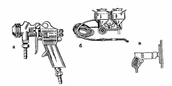 Рис. 9.8. Механизмы для подготовки поверхностей под окраску: а - краскораспылитель СО-24А; б - шпаклевочный агрегат СО-21 А; в - шлифовальная машина