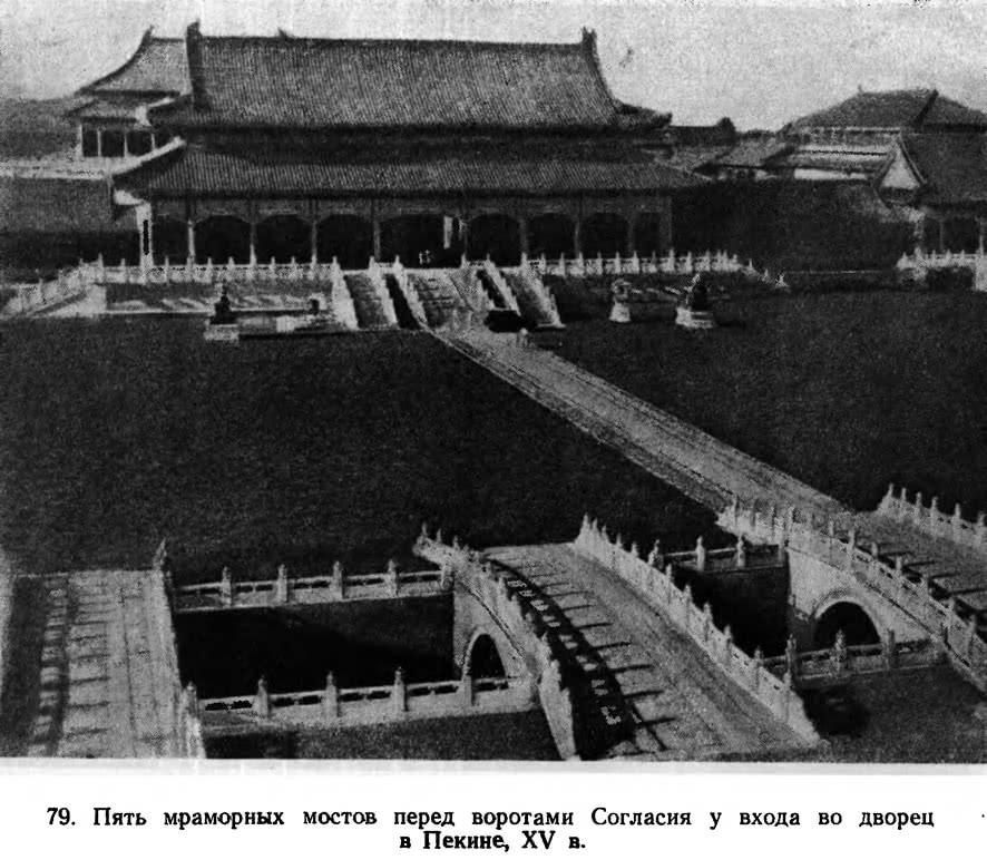 79. Пять мраморных мостов перед воротами Согласия
