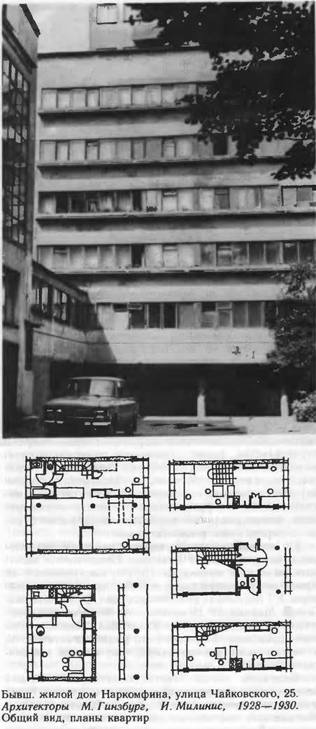 Бывш. жилой дом Наркомфина, улица Чайковского, 25