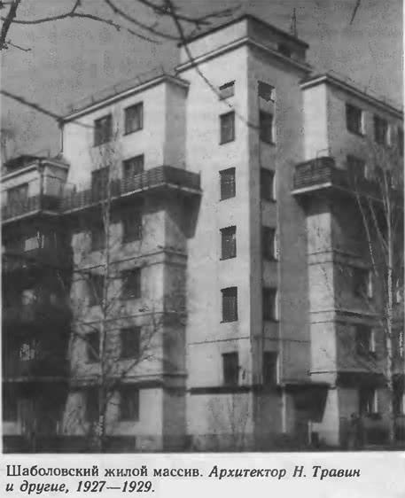 Шаболовский жилой массив
