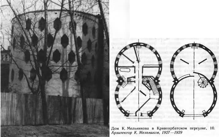 Дом К. Мельникова в Кривоарбатском переулке, 10. Архитектор К. Мельников, 1927—1929