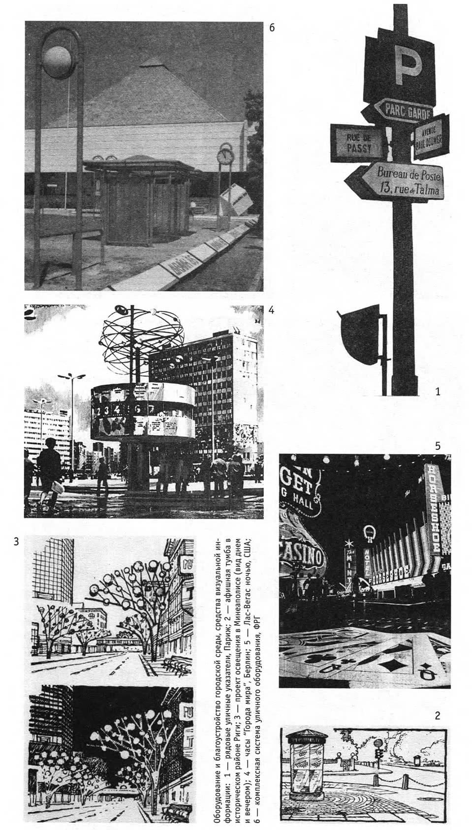 Оборудование и благоустройство городской среды, средства визуальной информации