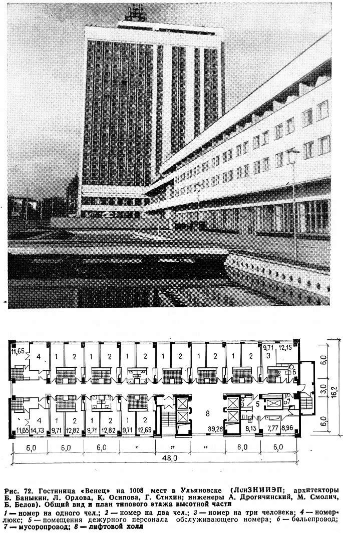 Рис. 72. Гостиница «Венец» на 1008 мест в Ульяновске