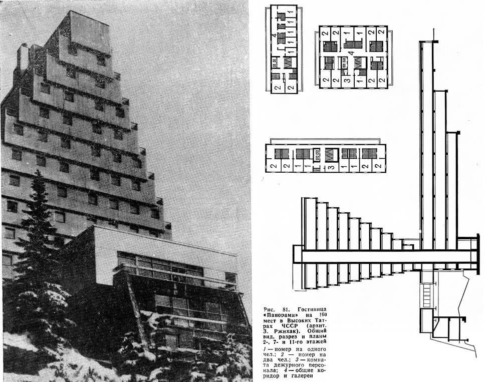 Рис. 81. Гостиница «Панорама» на 160 мест в Высоких Татрах ЧССР