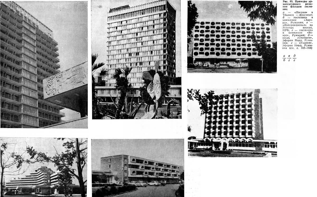 Рис. 83. Примеры архитектурного решения фасадов гостиниц