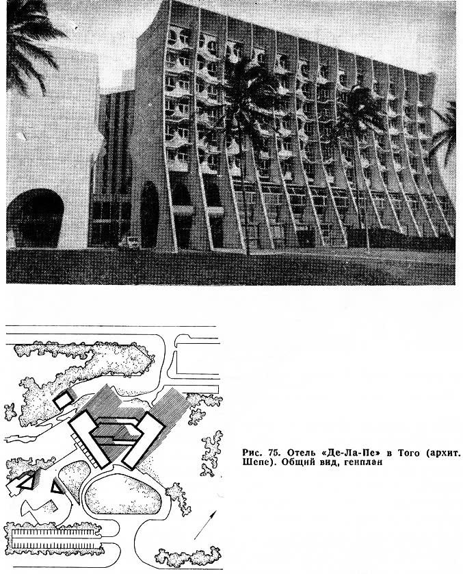 Рис. 75. Отель «Де-Ла-Пе» в Того
