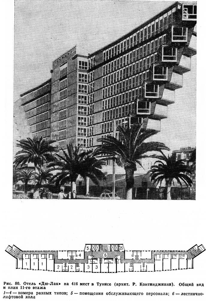 Рис. 80. Отель «Дю-Лак» на 416 мест в Тунисе