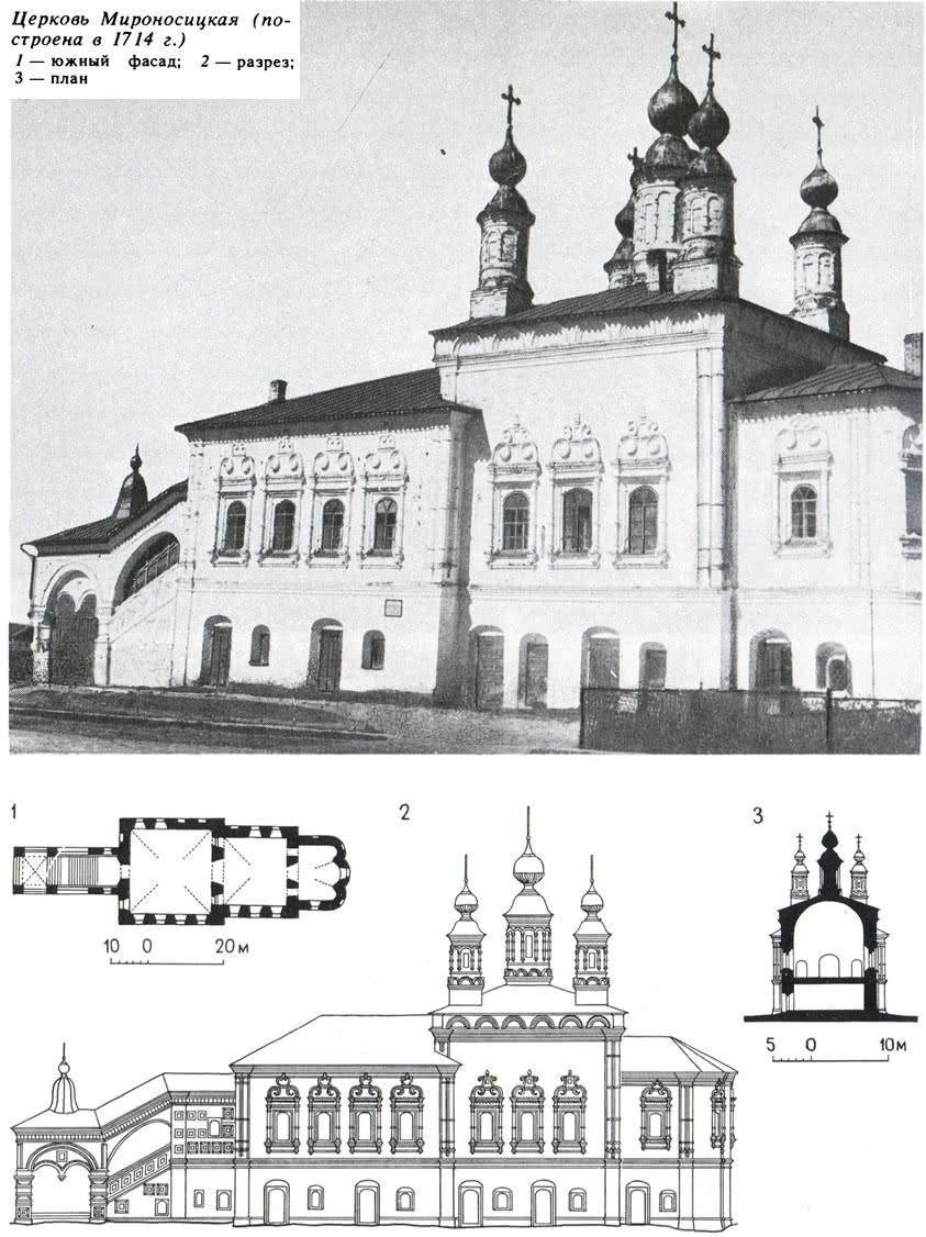 Церковь Мироносицкая (построена в 1714 г.)