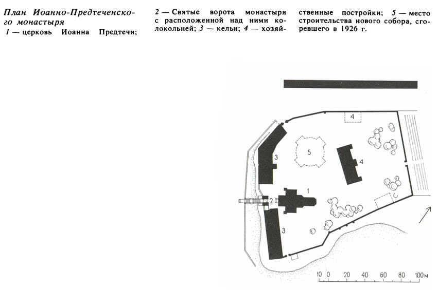 План Иоанно-Предтеченского монастыря