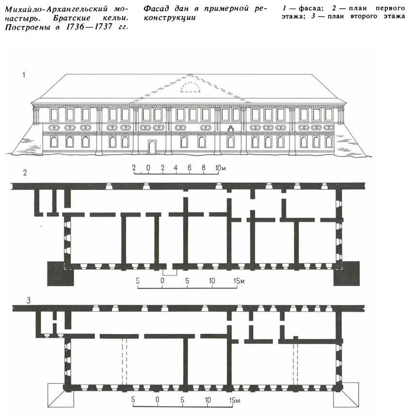 Михайло-Архангельский монастырь. Братские кельи. Построены в 1736-1737 гг.