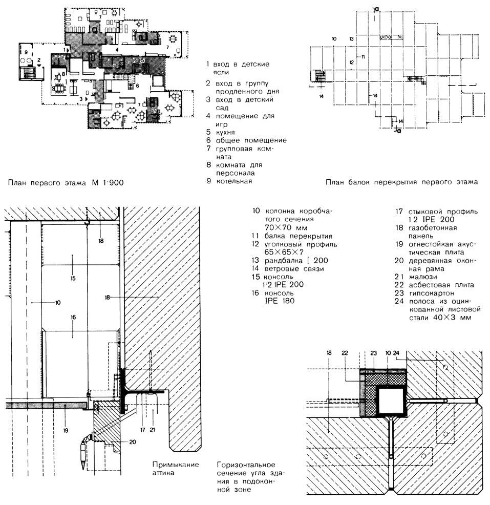 Чертежи плана и элементов зданий