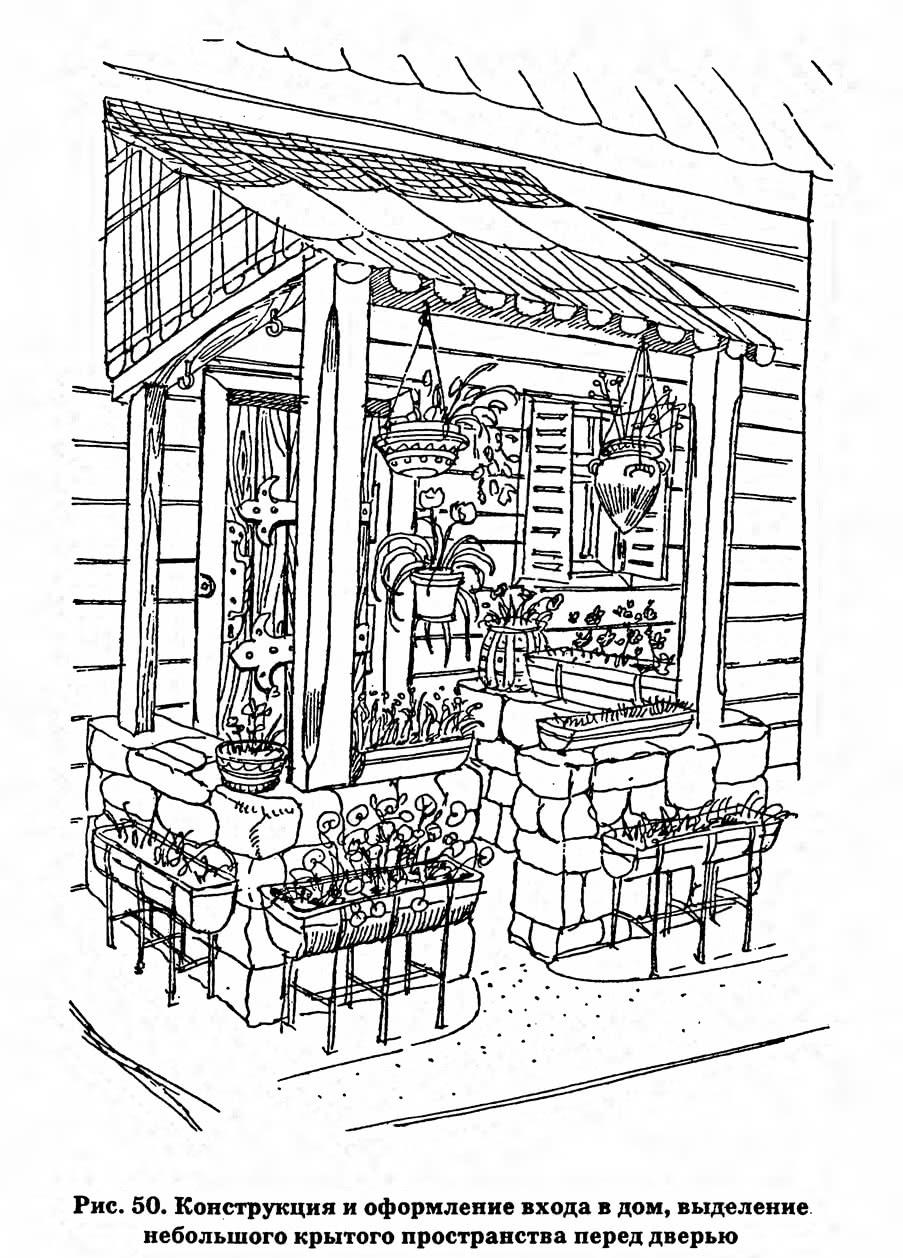 Рис. 50. Выделение небольшого крытого пространства перед дверью