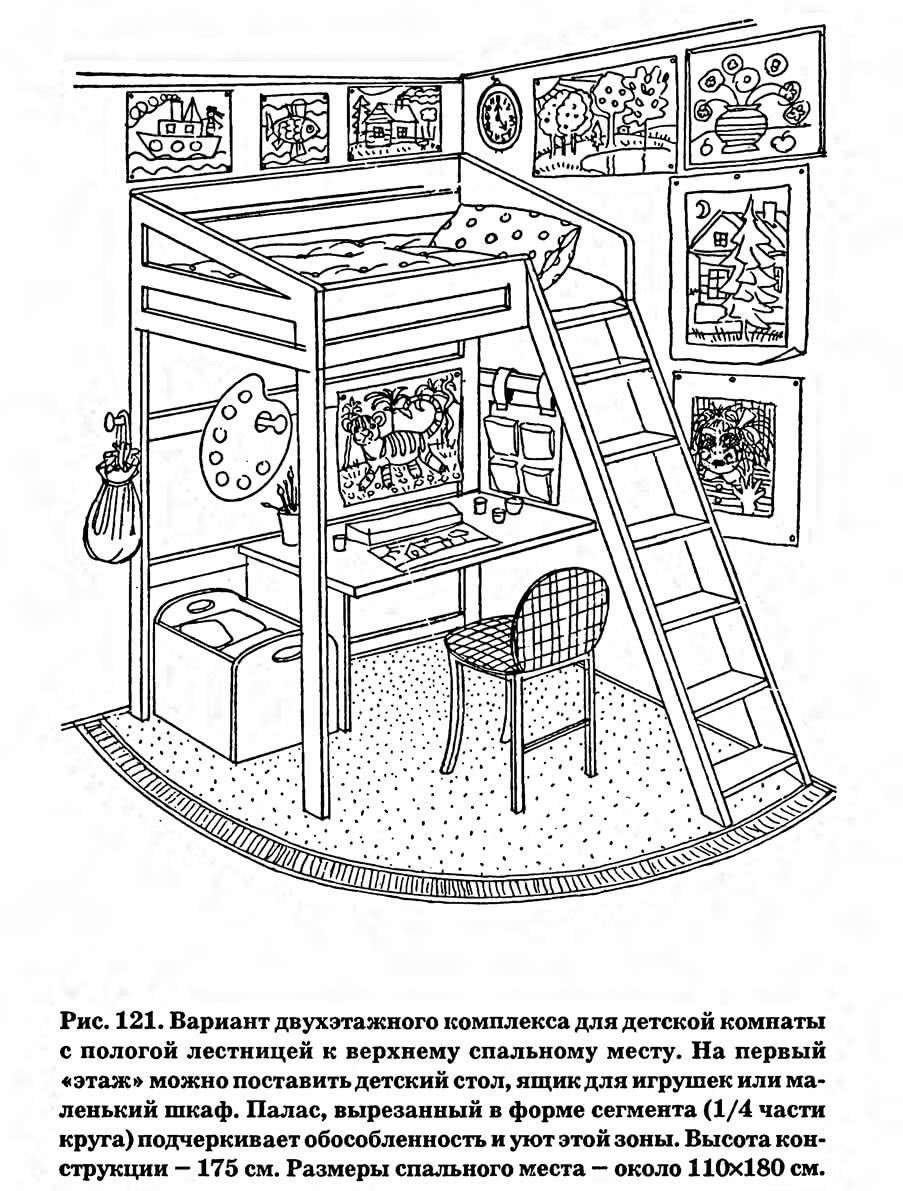 Рис. 121. Вариант двухэтажного комплекса с пологой лестницей