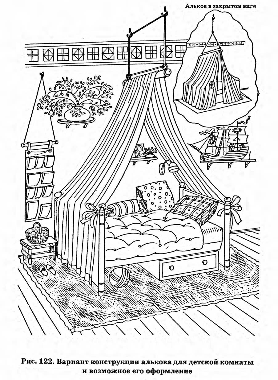 Рис. 122. Вариант конструкции алькова для детской комнаты