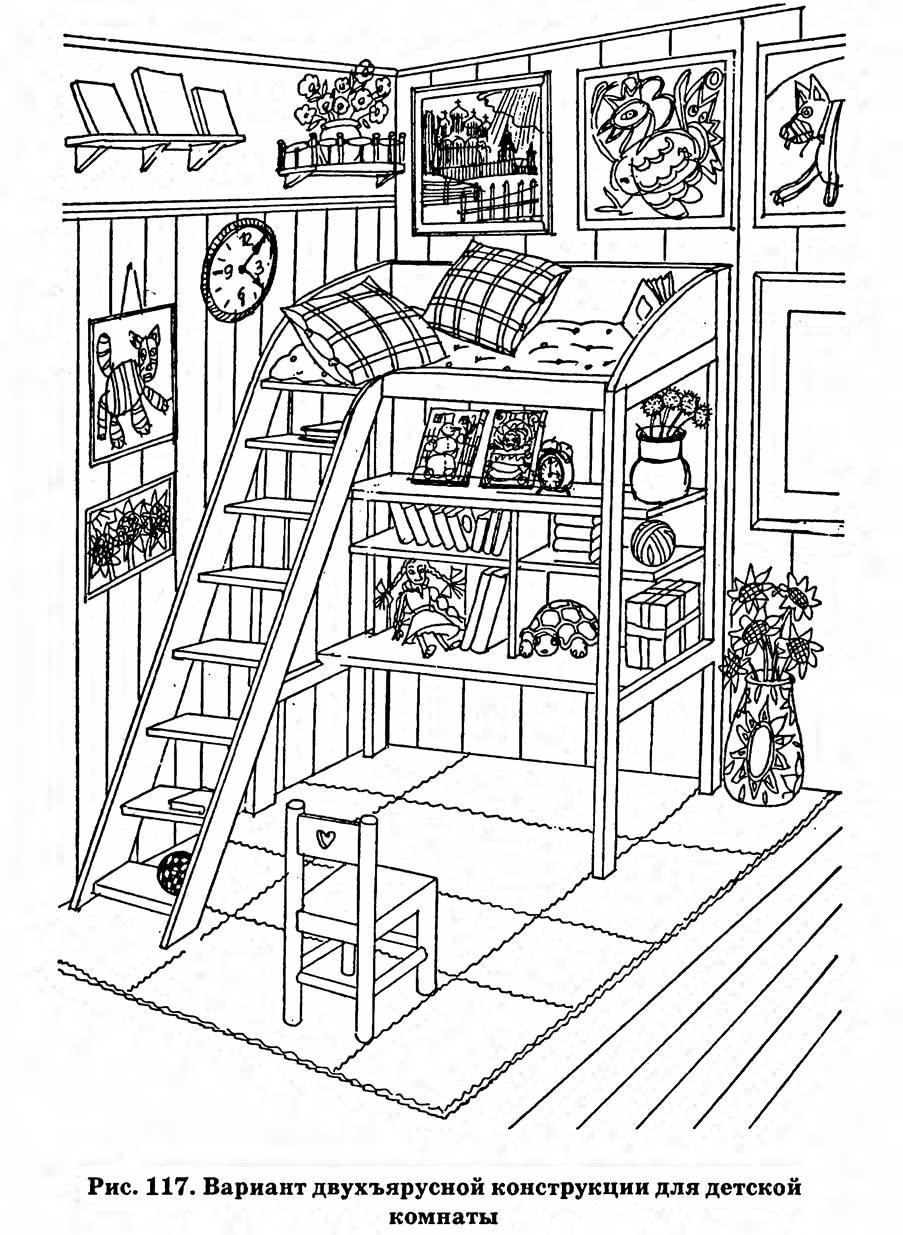 Рис. 117. Вариант двухъярусной конструкции для детской комнаты