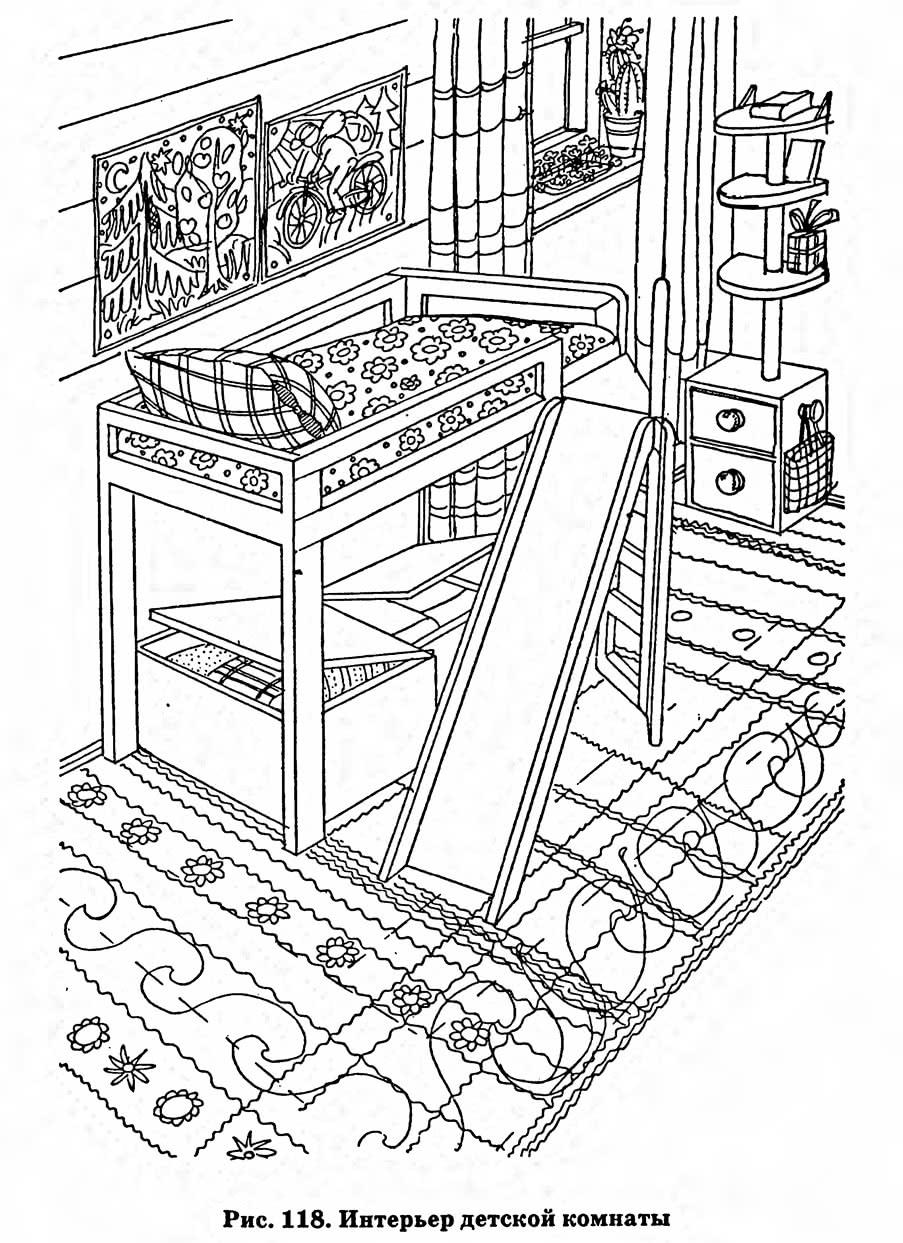 Рис. 118. Интерьер детской комнаты
