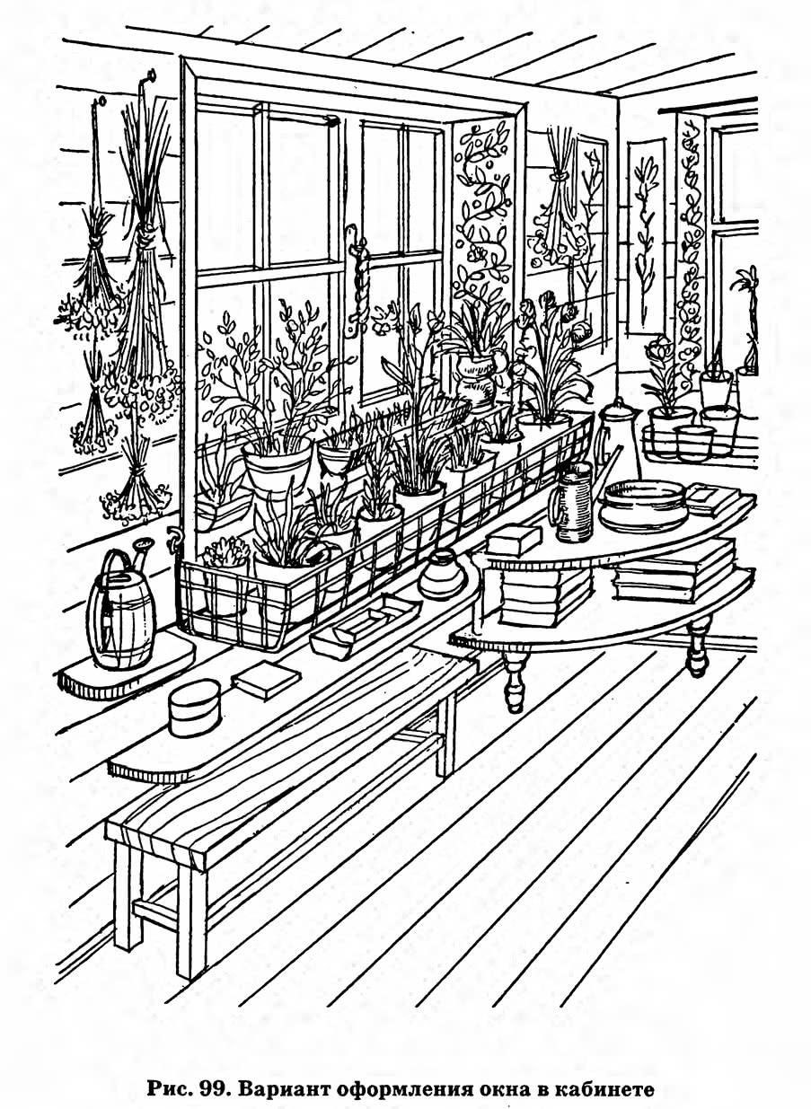 Рис. 99. Вариант оформления окна в кабинете