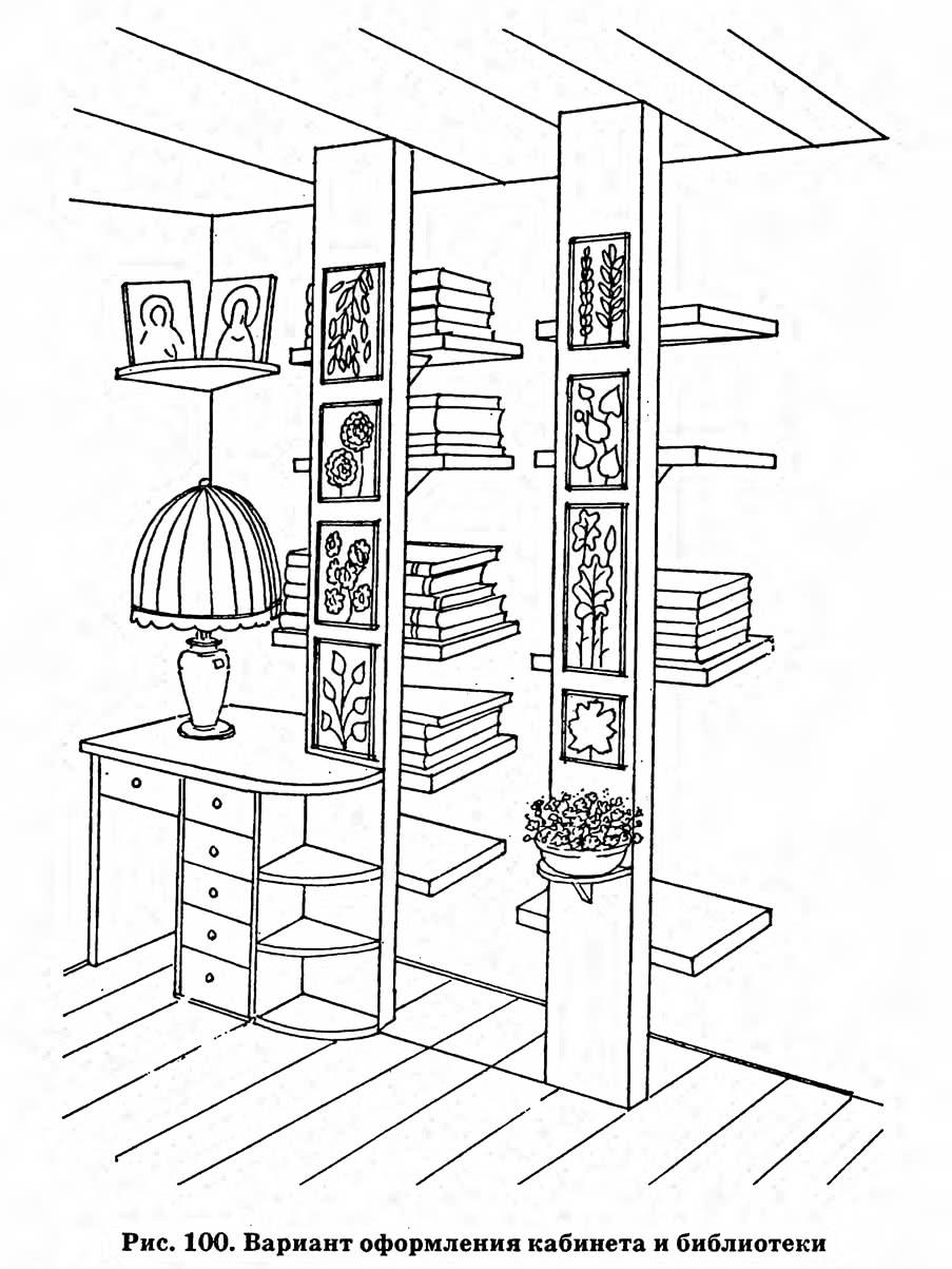Рис. 100. Вариант оформления кабинета и библиотеки