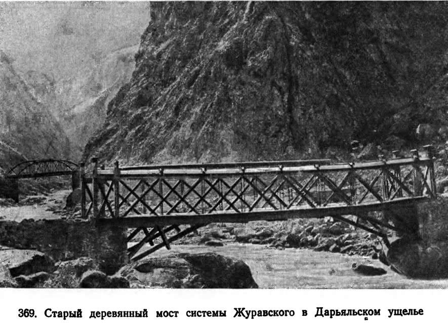 369. Старый деревянный мост системы Журавского в Дарьяльском ущелье