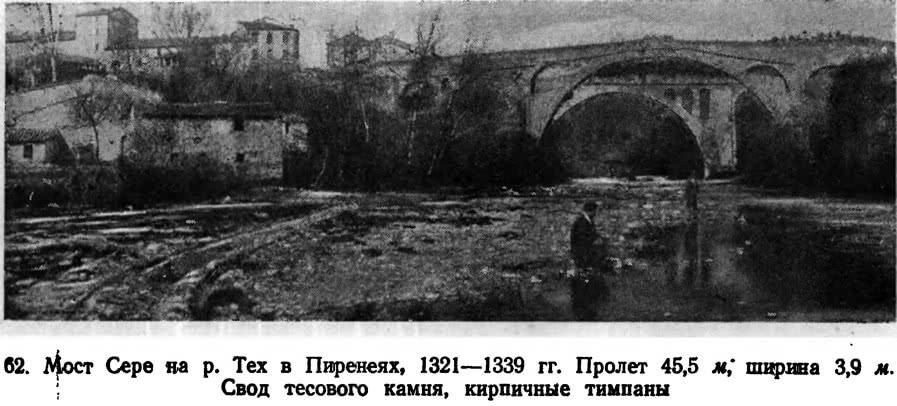 62. Мост Сере на р. Тех в Пиренеях, 1321—1339 гг.