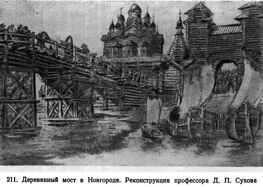 211. Деревянный мост в Новгороде