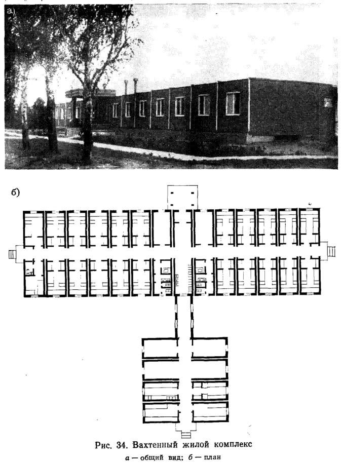 Рис. 34. Вахтенный жилой комплекс