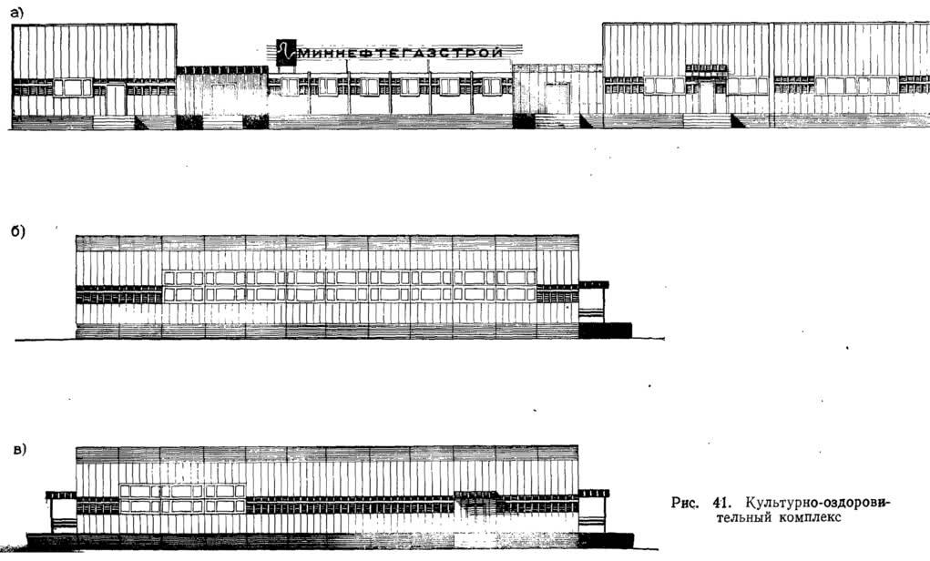 Рис. 41. Культурно-оздоровительный комплекс