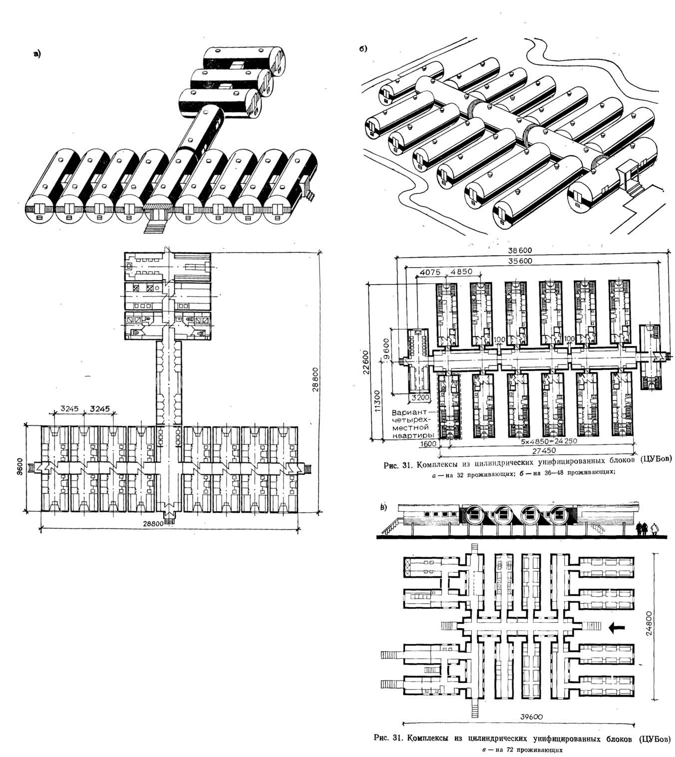 Рис. 31. Комплексы из цилиндрических унифицированных блоков (ЦУБов)
