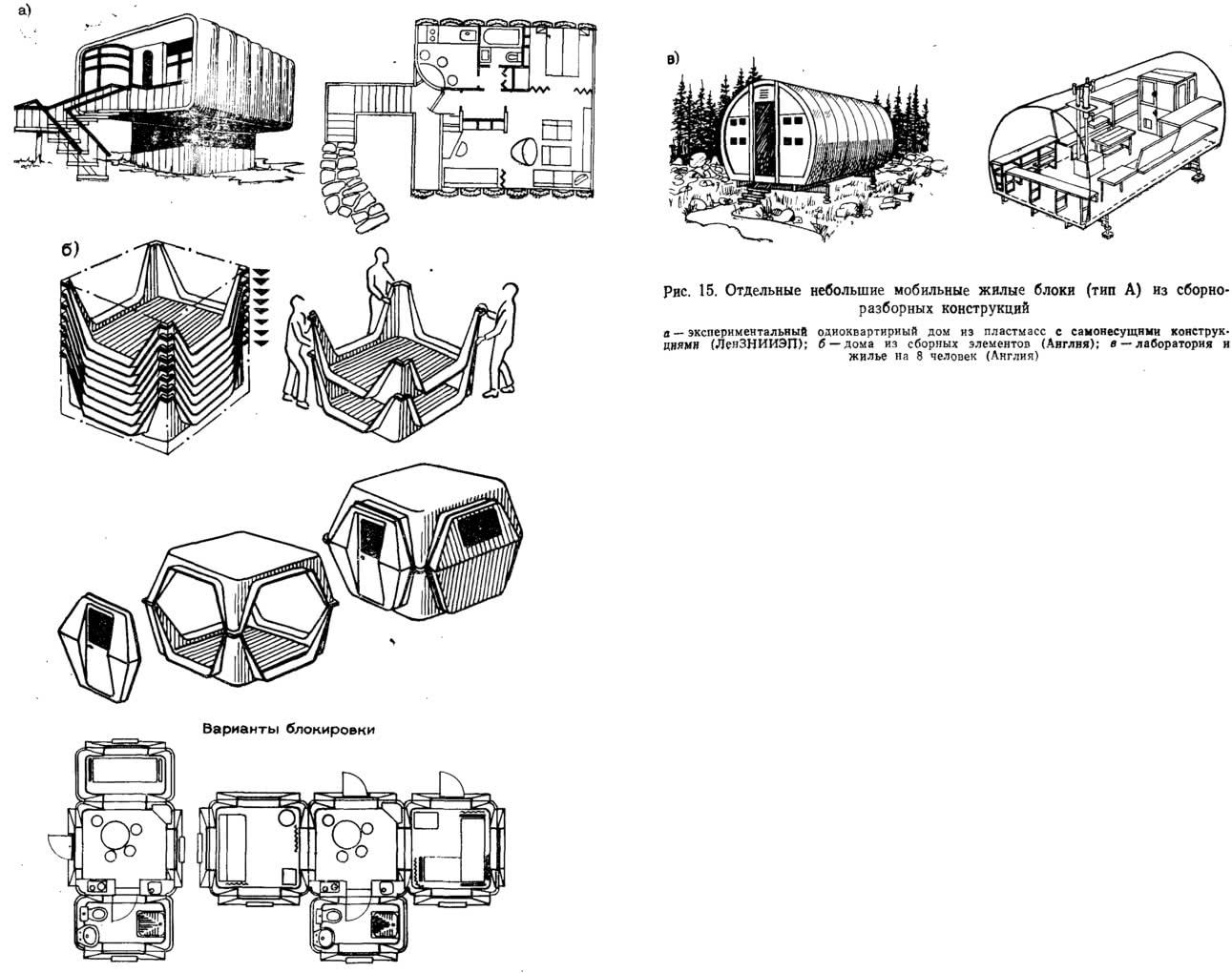 Рис. 15. Отдельные мобильные жилые блоки из сборноразборных конструкций