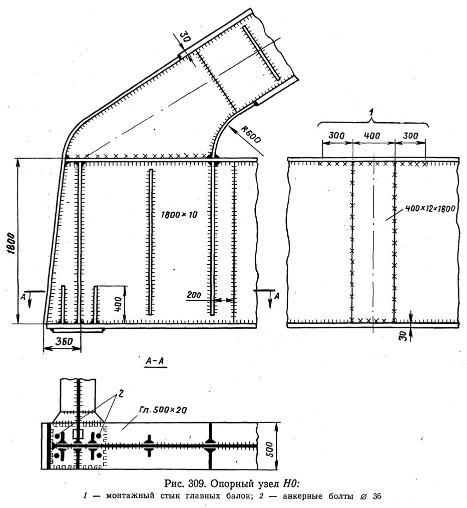 Рис. 309. Опорный узел Н0