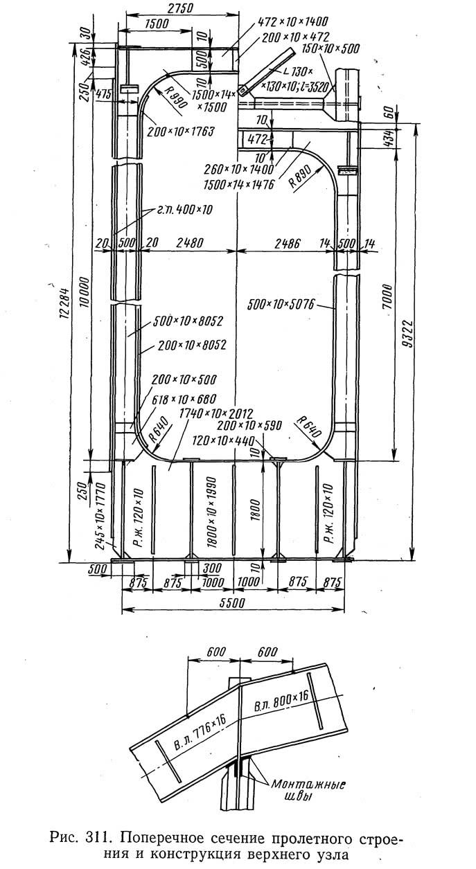 Рис. 311. Поперечное сечение пролетного строения и конструкция верхнего узла