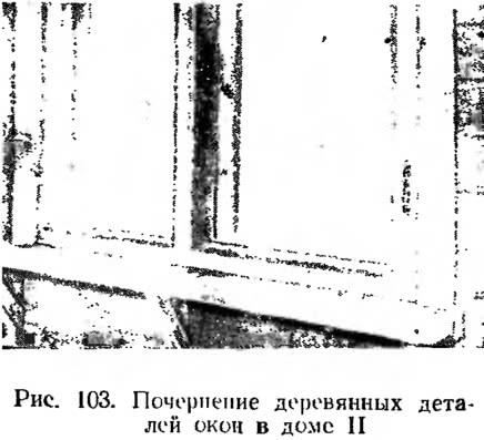 Рис. 103. Почернение деревянных деталей окон в доме II