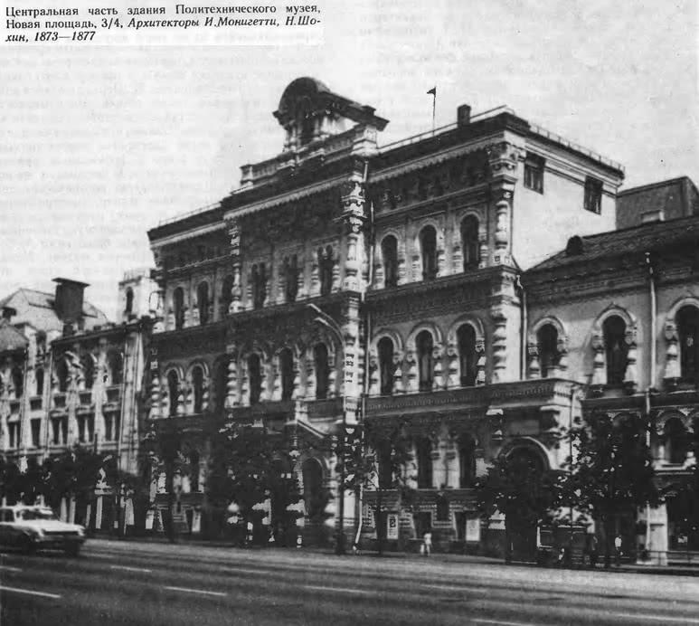 Центральная часть здания Политехнического музея