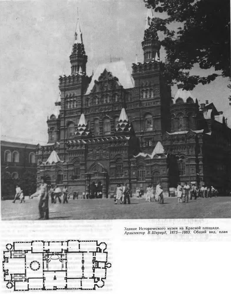 Здание Исторического музея на Красной площади