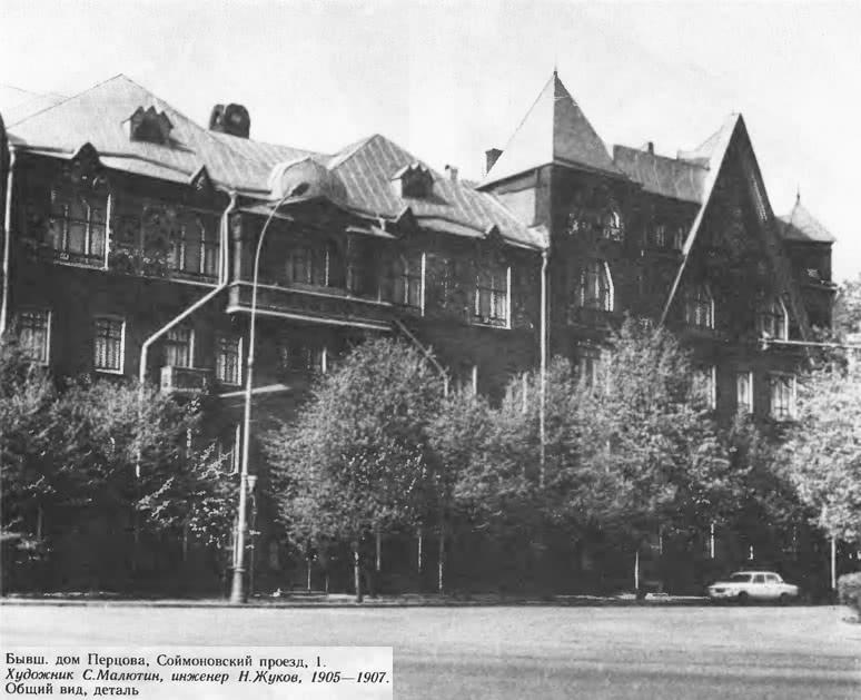 Бывш. дом Перцова, общий вид
