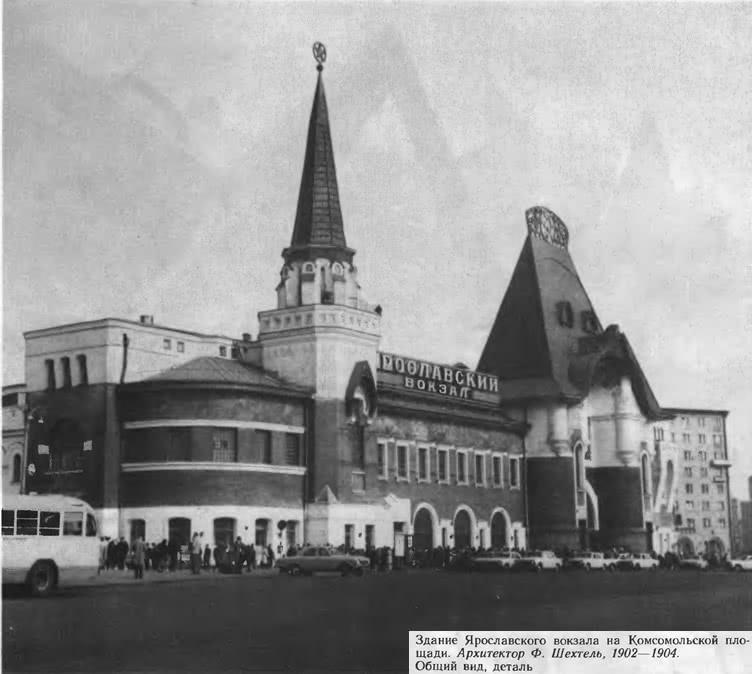 Здание Ярославского вокзала на Комсомольской площади, общий вид