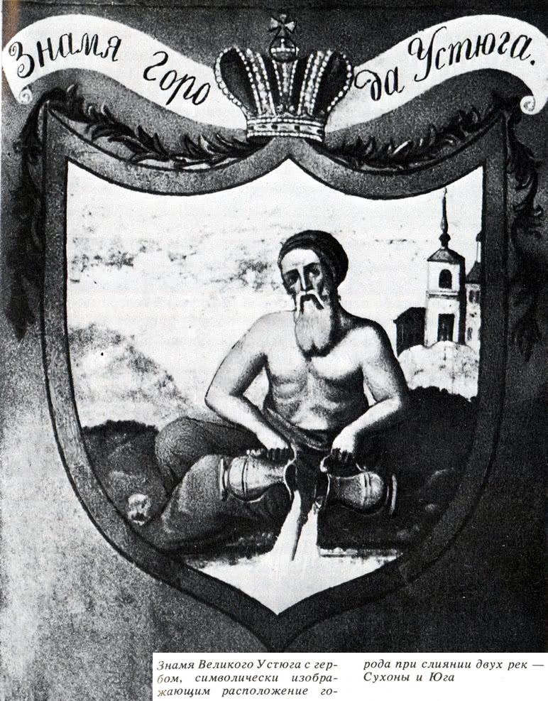 Знамя Великого Устюга с гербом