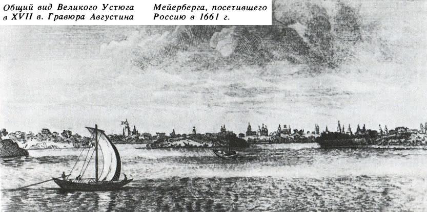 Общий вид Великого Устюга в XVII в.