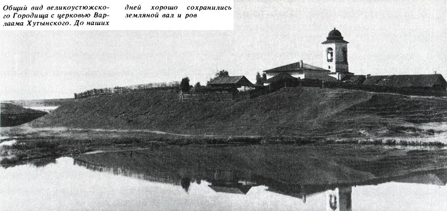 Общий вид великоустюжского Городища с церковью Варлаама Хутынского