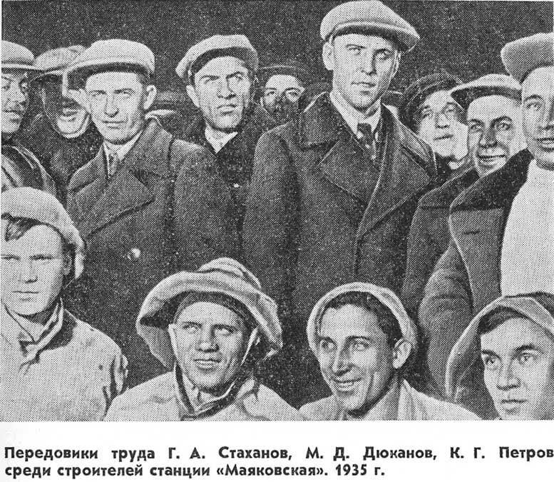 Г. А. Стаханов, М. Д. Дюханов, К. Г. Петров среди строителей станции «Маяковская»