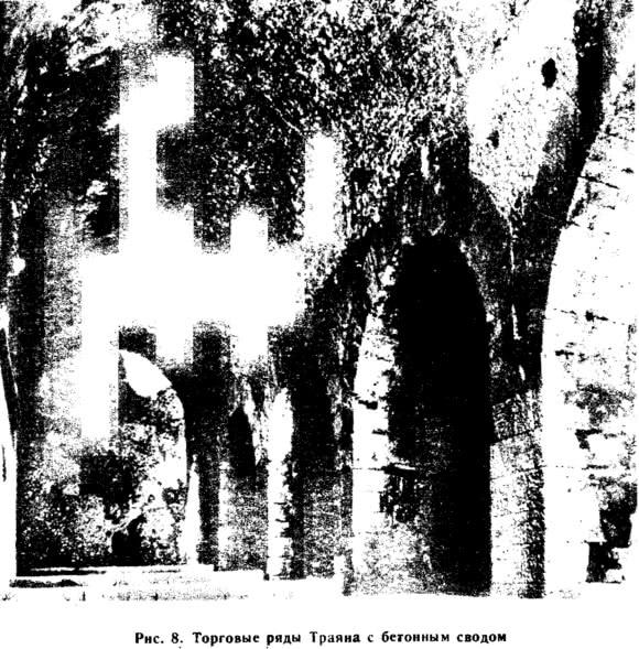 Рнс. 8. Торговые ряды Траяна с бетонным сводом