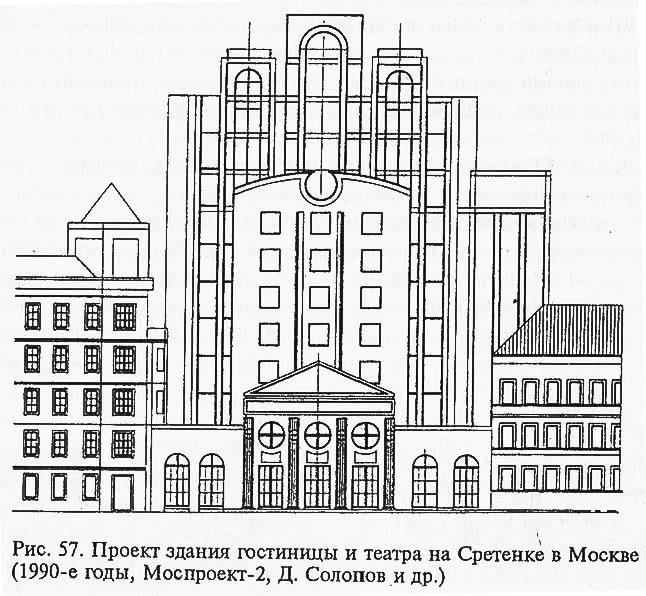 Рис. 57. Проект здания гостиницы и театра на Сретенке в Москве