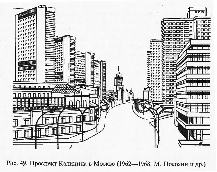 Рис. 49. Проспект Калинина в Москве